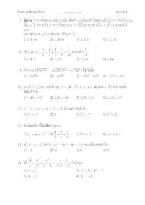 ข้อสอบเข้า ม.4 โรงเรียนเตรียมอุดมศึกษา [พร้อมเฉลย]