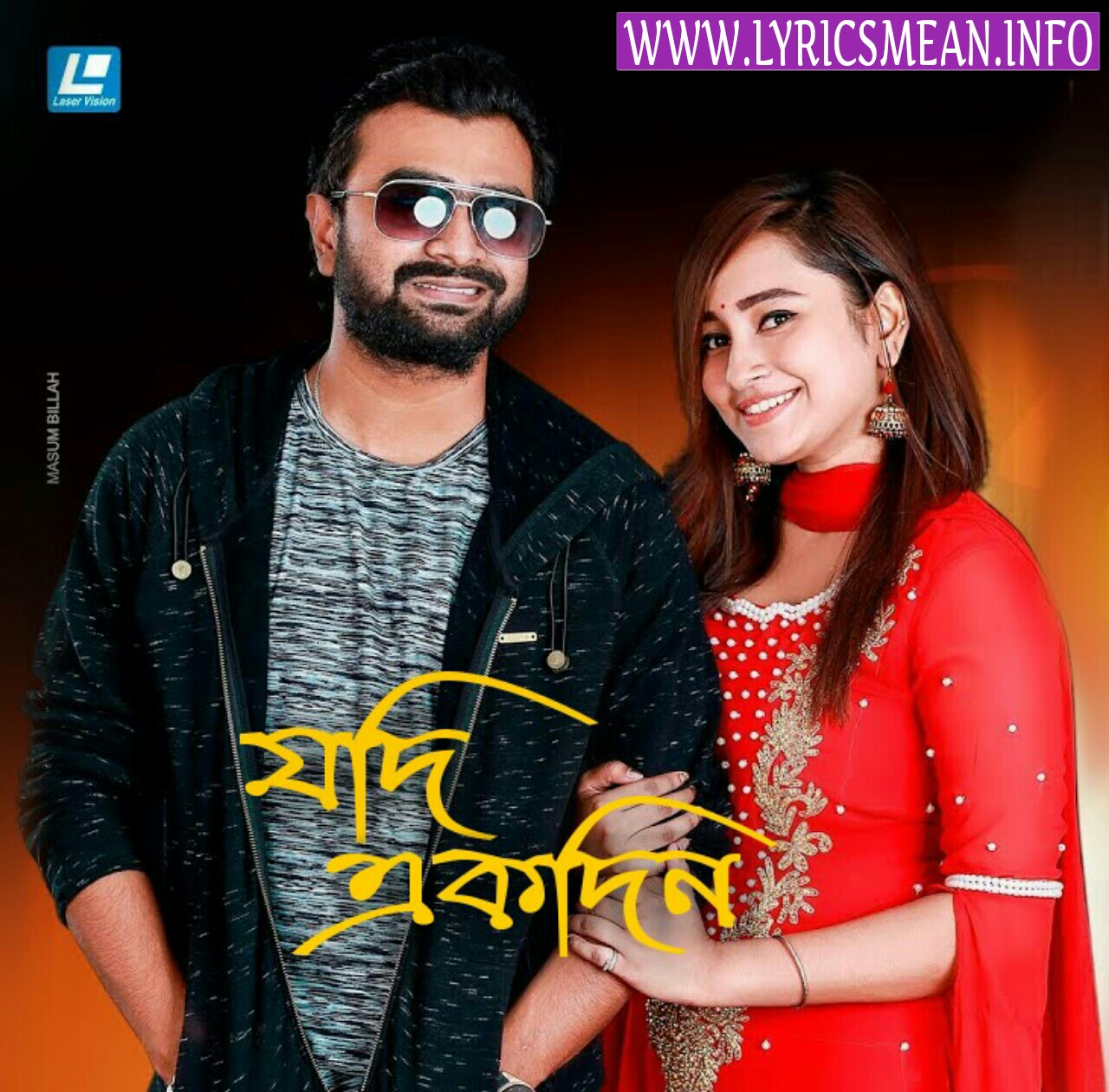 Jodi Ekdin Lyrics (যদি একদিন) – Imran & Anishaa