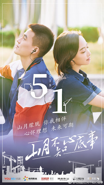 Chinese drama adaptation The Moon Doesn't Understand My Heart