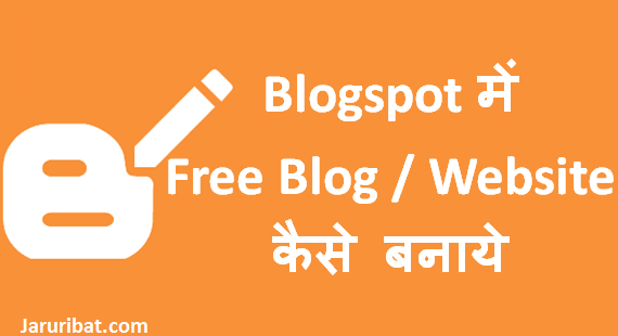 blogspot-me-free-blog-kaise-banaye-hindi me-blogger-free website