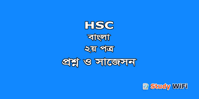 hsc bangla 2nd paper question and suggestion