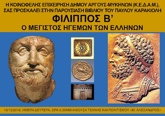 """Παρουσίαση του βιβλίου """"Φίλιππος Β΄ - Ο Μέγιστος ηγεμών των Ελλήνων"""" στο Άργος"""