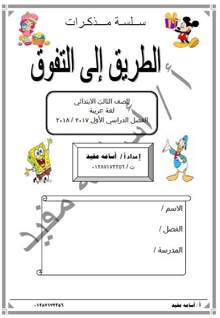 مذكرة اللغة العربية للصف الثالث ترم أول 2019 – للأستاذ أسامه مفيد