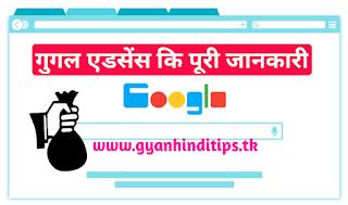 ब्लॉग वेबसाइट से पैसा कैसे कमाते है - पूरी जानकारी हिंदी में