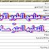 ملخص مناهج الطور الاول من التعليم المتو ّســط PDF
