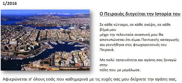 http://vkonsta.blogspot.gr/2015/10/blog-post_73.html