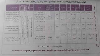 توزيع منهج اللغة العربية للصف الأول الإعدادي الترم الأول 2018 , توزيع منهج اللغة العربية للصف الثاني الإعدادي الترم الأول 2018 , توزيع منهج اللغة العربية للصف الثالث الإعدادي الترم الأول 2018 , توزيع مناهج المرحلة الإعدادية الترم الأول 2018