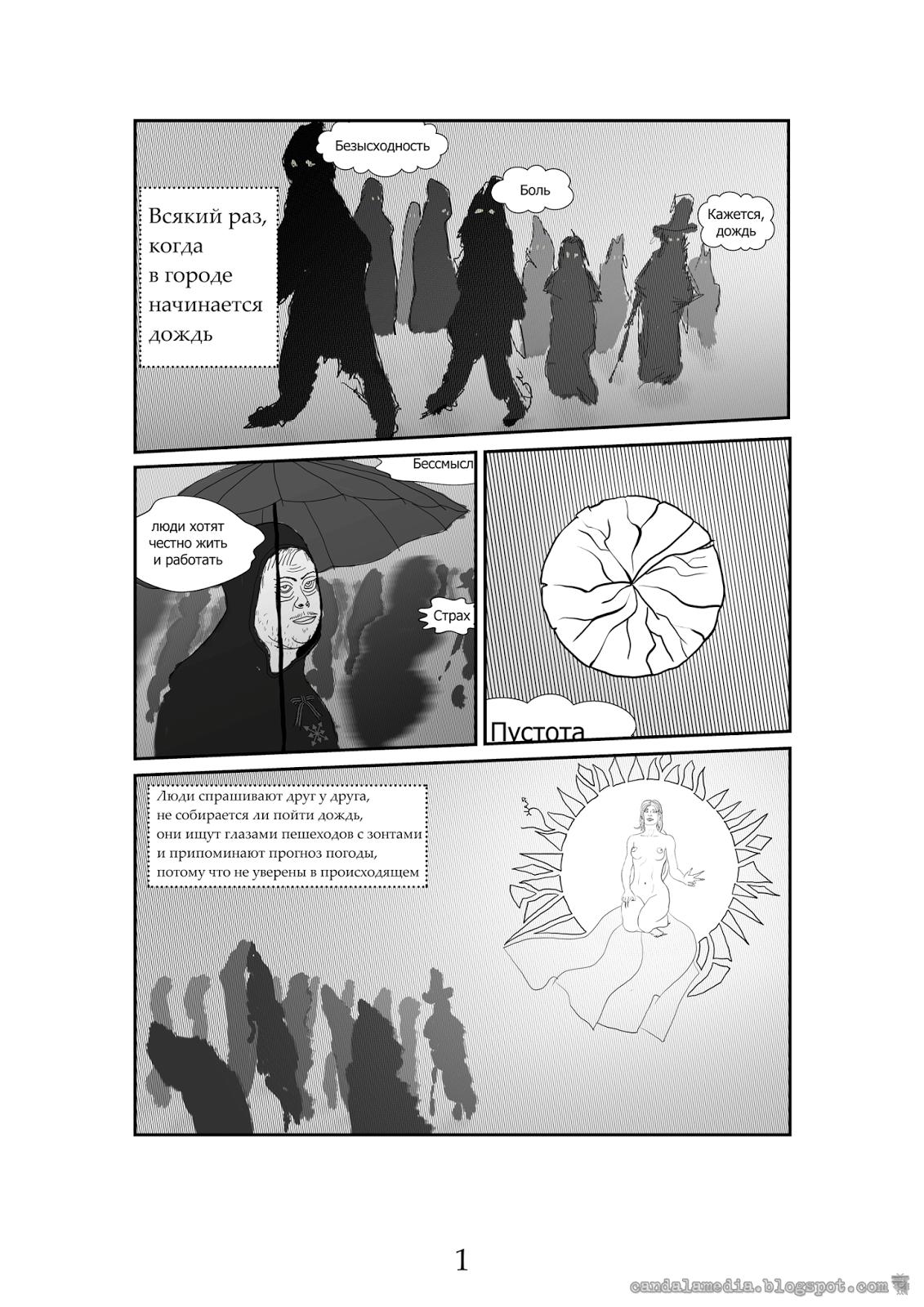 Не ветер - манга (стр. 1)