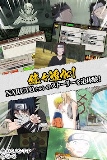 Download Naruto - Shinobi collection Gale Ranbu 2.13.0 APK for Android