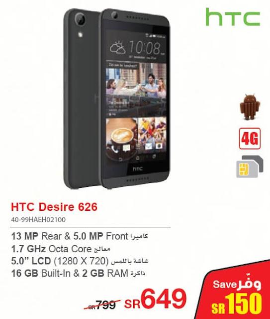 سعر جوال HTC Desire 626 فى احدث عروض مكتبة جرير اليوم
