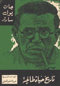 تاريخ حياة طاغية لـ جان بول سارتر pdf