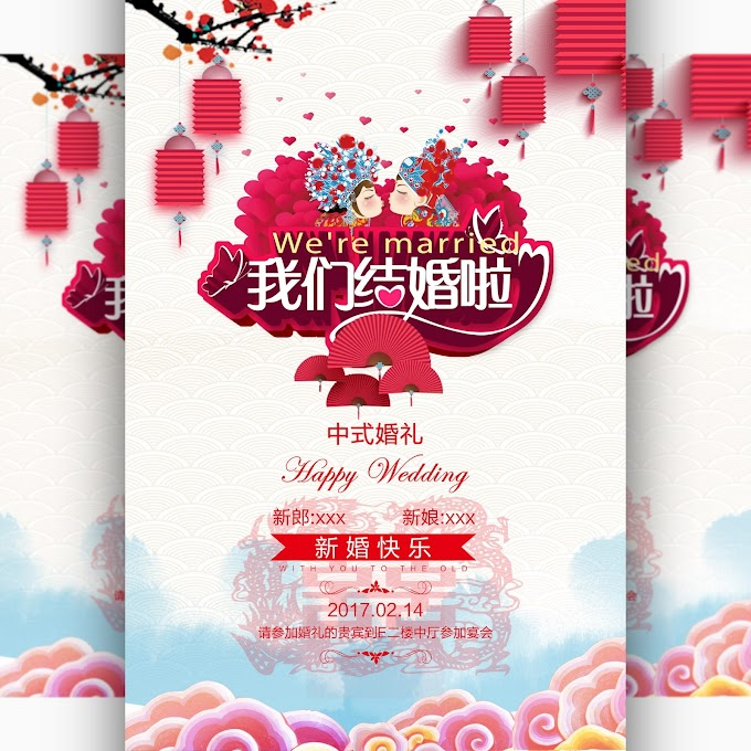 Valentine - We get married China PSD File Free PSD Download