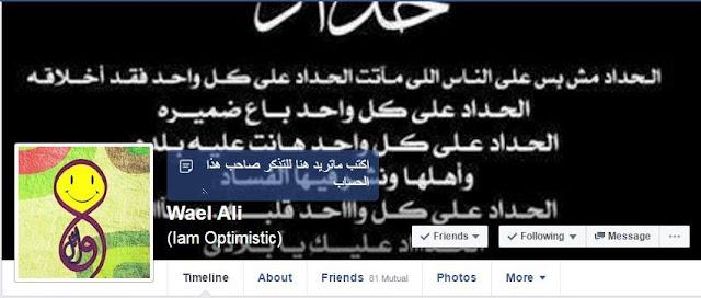 اضافه جديدة في الفيس بوك تجعلك لاتنسي اصدقائك