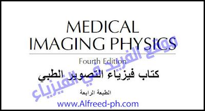 Book MEDICAL IMAGING PHYSICS PDF فيزياء التصوير الطبي