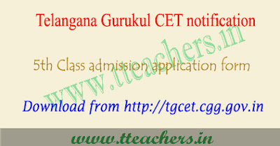TS Gurukulam admissions 2019 notification for 5th class