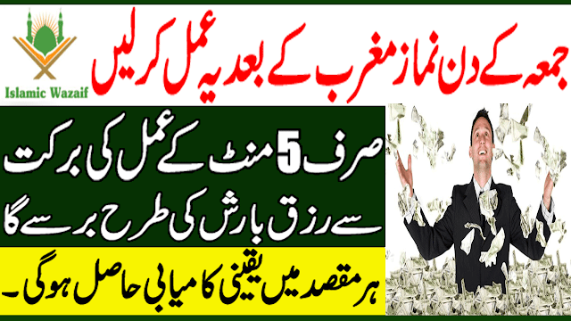 Juma Ke Din Ka Amal/Wazifa For Wealth And Prosperity/Ameer Hone Ka Wazifa/Islamic Wazaif