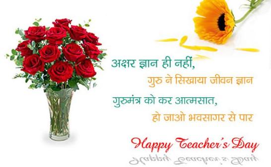 Teachers day smsgreetings whatsapp facebook status in hindi 2 line best happy teachers day status in hindi language m4hsunfo