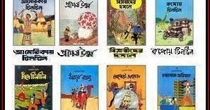 Tintin Bengali Comics Ebook