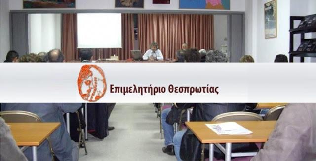 Συνεργασία των Επιμελητηρίων Θεσπρωτίας και Πειραιά για τη κατοχύρωσης Εμπορικού Σήματος σε πανελλαδική εμβέλεια