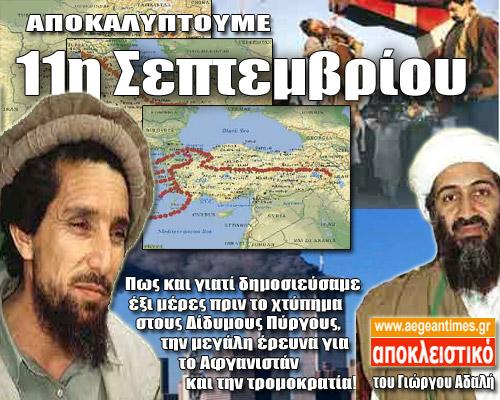 Αποτέλεσμα εικόνας για ΑΠΟΚΑΛΥΨΗ: Και στην Ελλάδα υπήρχαν άνθρωποι που γνώριζαν ότι έρχεται η 11η Σεπτεμβρίου 2001