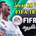 تحميل لعبة كرة القدم فيفا 18 فوتبول FIFA 18 Football v8.2.01 اخر اصدار (اونلاين)