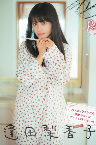 Rikako Aida 逢田梨香子, FLASHスペシャル グラビアBEST2019年初夏号