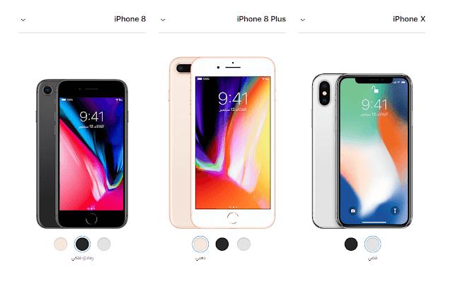 مقارنة بين ايفون X أم ايفون 8 أم ايفون 8 بلس ايهم أفضل؟