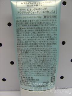 verso da embalagem do protetor Bioré UV AQUA Rich Watery Essence SPF50+ PA++++ com os ingredientes em japonês
