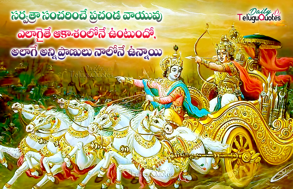 telugu new bhagavad gita meaning quotations - dailyteluguquotes ...