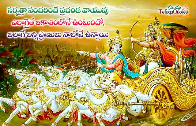 Bhagavad-gita-meaning-in-pure-telugu-language-with-hindu-gods-images
