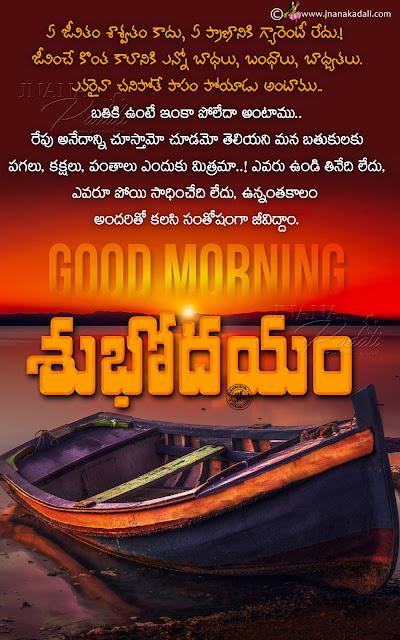 telugu quotes, best words on life in telugu, telugu best good morning quotes