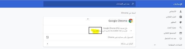 لماذا يجب عليك ترقية متصفح جوجل كروم إلى إصدار 64 بت؟