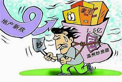 温州炒房团弃房跑路_中国茉莉花革命: 温州炒房团全军覆没 有夫妻团员半夜跳楼自杀
