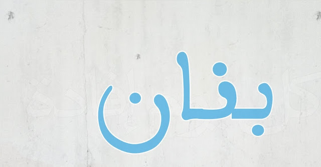 معنى أسم بنان وأصله 2019