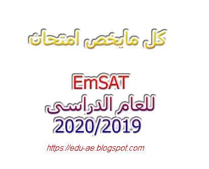 كل مايخص امتحان الامسات EmSAT  للعام الدراسى2020/2019