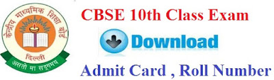 CBSE 10th Admit Card 2017 Download for cbse.nic.in