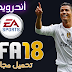 حمل الاَن قبل الجميع الإصدار الجديد من لعبة الكورة الرهيبة fifa 2018 للأندرويد