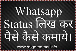 Whatsapp Status Likhkar paise kaise kamaye