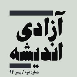 http://journal.azadiandisheh.com/1-2