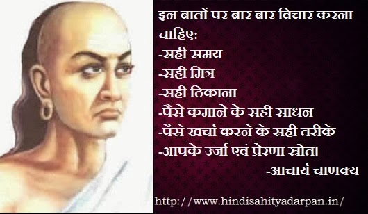 fabulous chanakya neeti quotes,chanakya quotes about right time and right friends