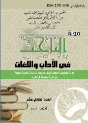 حمل مجلة الباحث في الاداب واللغات  جامعة تيارت