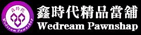 台北合法當舖