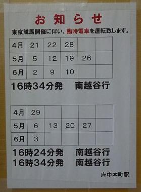 武蔵野線 南越谷行き 東京競馬臨 時刻表