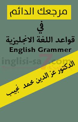 مرجعك الدائم في قواعد اللغة الانجليزية