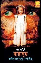 Chayabritto Bengali PDF