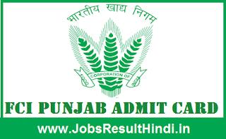 Download FCI Punjab Admit Card 2017