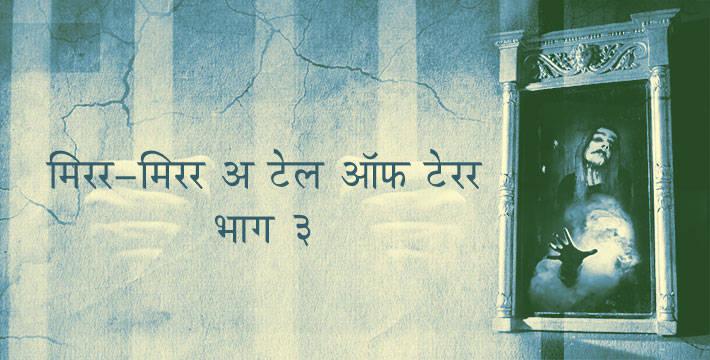 मिरर-मिरर अ टेल ऑफ टेरर भाग ३ - मराठी भयकथा | Mirror Mirror a Tale of Terror Part 3 - Marathi Bhaykatha