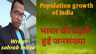 भारत में जनसंख्या बृद्धि