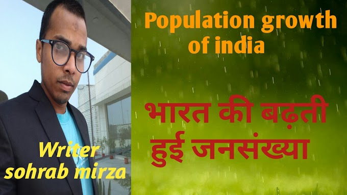 Population growth of India-भारत की बढ़ती हुई जनसंख्या/Viral Post