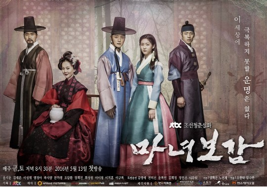 Download Drama Korea Mirror of the witch Full Episode 1-16 English Subtitle Indonesia